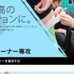 松本大輝ジュノン優勝者の学校と将来の進路について