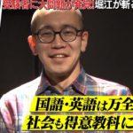 TAWASHI(芸人)東大受験の本名・年齢・経歴!元引きこもりの過去