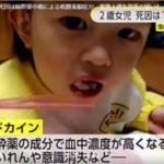 山口叶愛2歳を治療した福岡の歯科医院が判明!画像あり