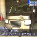 内藤健一容疑者の顔画像判明!事故現場は国道375号線で発生