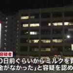 千葉侑容疑者の給料は15万以下で桜ケ丘県営住宅に家賃4万以下の生活