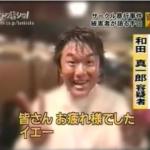 スーフリ和田真一郎さんの現在は更生保護施設会社に就職+偽名で年収400万台の安泰生活か